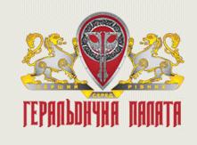 Геральдическая Палата, Киев