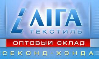 Лига Текстиль, ООО, Снятын