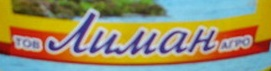 Лиман-Агро, ООО, Белозерка