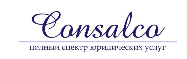 Консалко, (Consalco), Днепровское