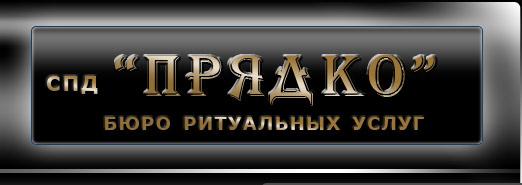 Бюро ритуальных услуг, СПД, Киев