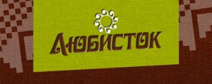 Вербицкий С. Н., СПД (ТМ Любисток), Тернополь