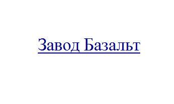 Завод Базальт, ЧП, Бородянка