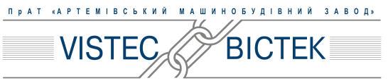 Артемовский машиностроительный завод, ВИСТЕК, Бахмут