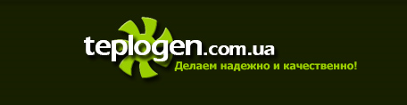 Теплоген, ООО, Ахтырка