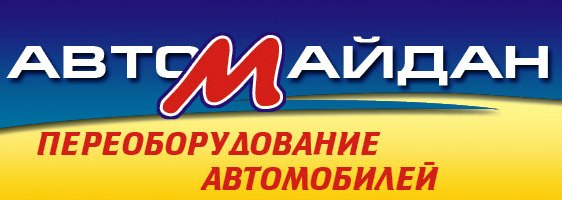 Автомайдан, ЧП, Бердичев