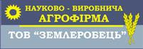 Земледелец НПА, ООО, Полигон