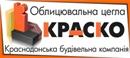 Строительная компания КраСКо КСК, ООО, Краснодон