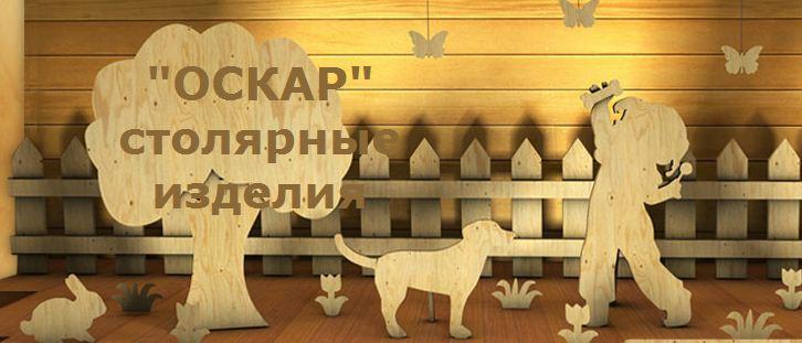 Оскар, ЧП Панин О.А., Стаханов
