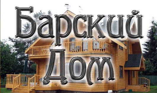 Барский Дом, ЧП, Кременная