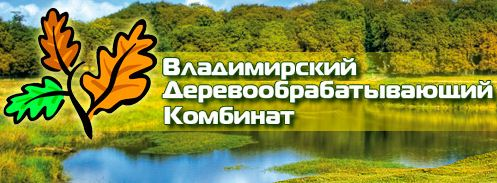 Владимирский деревообрабатывающий комбинат, АОЗТ, Краснокутск