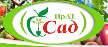 Сад, ЧАО (корпорация Агросад), Ахтырка