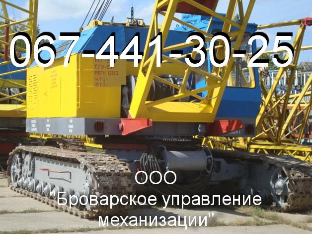 Броварское управление механизации, ООО, Бровары