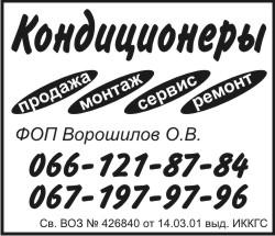 ВТ-Климат,ООО, Кропивницкий