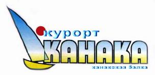 Канака Курорт, ЧП, Алушта