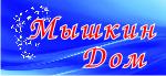 Мышкин Дом, ЧП, Симферополь