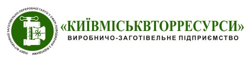 Киевгорвторресурсы, ООО, Киев