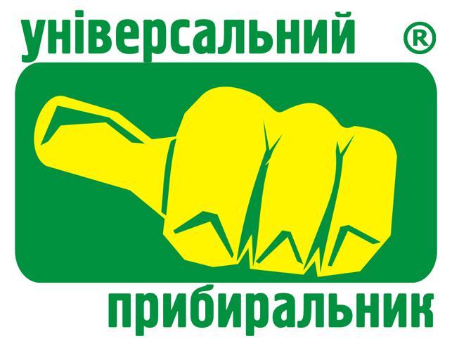 Универсальный уборщик, ЧП (Універсальний прибиральник), Пятихатки
