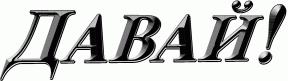 Давай! - рекламно-інформаційна газета, СПД, Острог