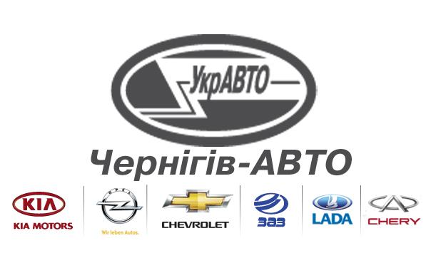 Чернигов Авто, ПАО, Чернигов