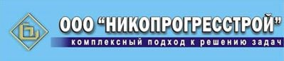 Никопрогресстрой, ООО, Никополь