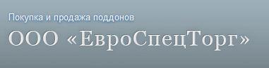 ЕвроСпецТорг, ООО, Луганск