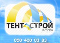 Тенты Украины, ЧП, Харьков