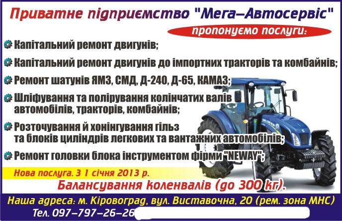 Мега-автосервис, ЧП, Кропивницкий