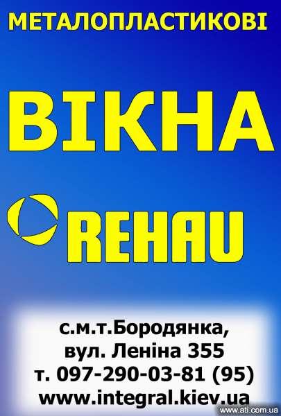 Интеграл, СПД, Бородянка