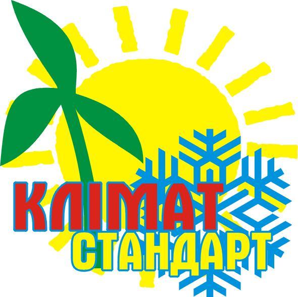 Климат стандарт, ООО, Ивано-Франковск