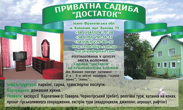 Достаток, (приватна садиба), ЧП, Коломыя