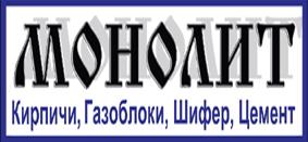 Компания Монолит - Строительные материалы, Шепетовка