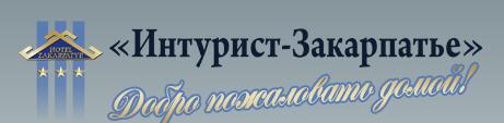 Интурист-Закарпатье, Гостиничный комплекс, Ужгород