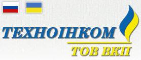 Техноинком, ООО ПКП, Черкассы
