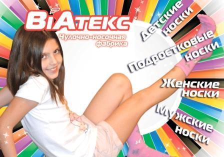 Чулочно-носочная и трикотажная фабрика ВиАтекс, ООО, Александрия