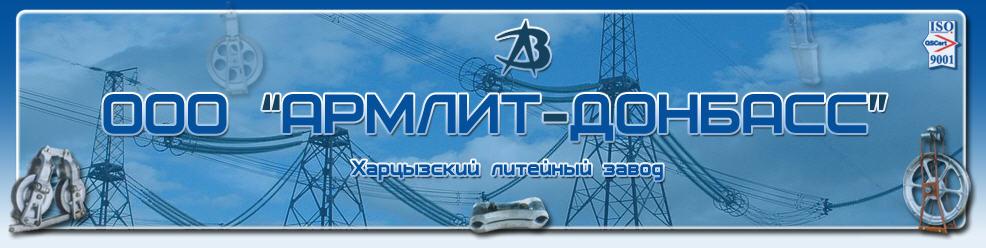 Харцызский литейный завод Армлит-Донбасс, ООО, Харцызск