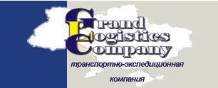 Grand Logistics Company, ООО, Бровары
