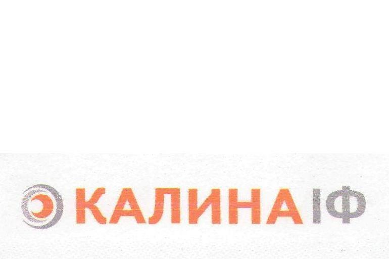Калина ИФ, ООО, Ивано-Франковск