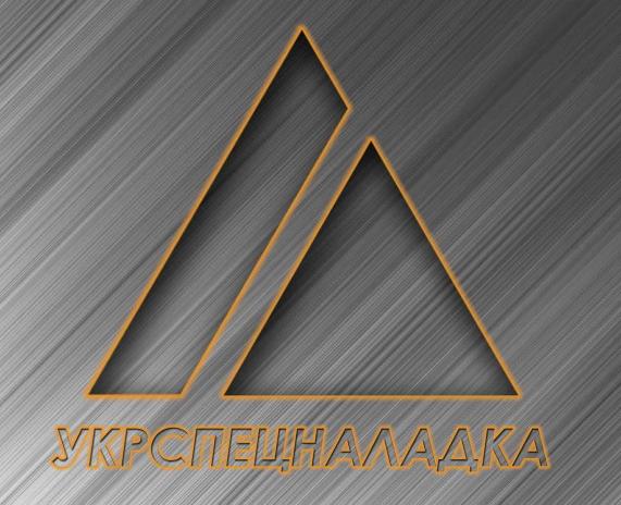 Картинки по запросу ООО «УКРСПЕЦНАЛАДКА»