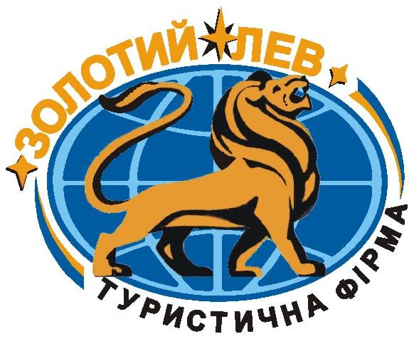 Золотой Лев, ЧП, Полонное