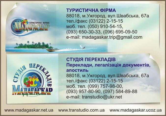 Туристическая фирма Мадагаскар, ЧП, Ужгород