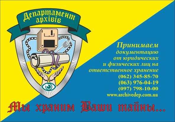 Департамент Архивов, ООО, Донецк