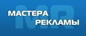 Мастера Рекламы, ООО, Киев