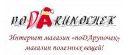 РoDArunochek (Подаруночек-магазин полезных вещей), ЧП, Харьков