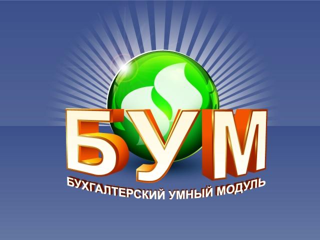 Бум-сервис, ООО, Владимир-Волынский