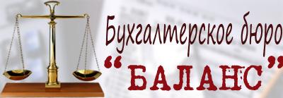Бухгалтерское бюро Баланс, Донецк