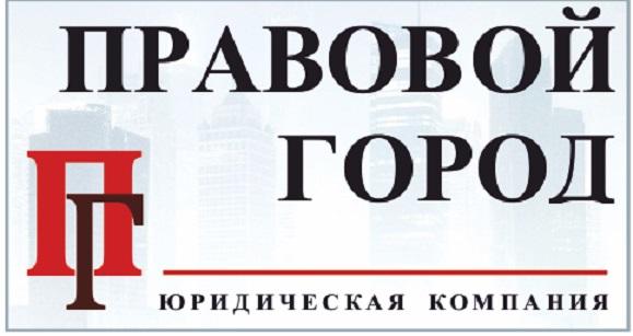 Правовой город, ООО, Севастополь
