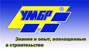 UMBR Ukraine, ООО, Бровары