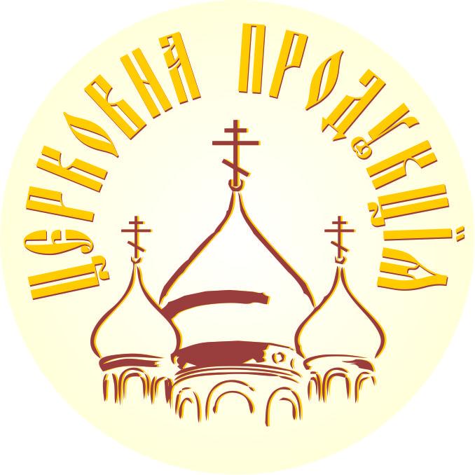 Церковная продукция, Луцк