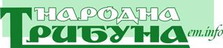 Громадско-политическая газета Народна трибуна, Емильчино